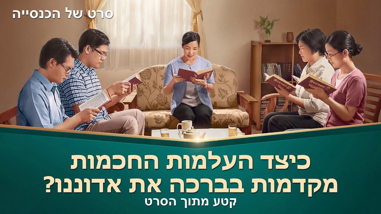 סרט טוב   'מכס המלכות נובעים מי החיים' קטע (3) – עלינו להאזין לקולו של אלוהים כדי ללמוד על שובו של האל