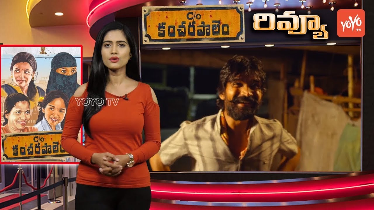 C O Kancharapalem Review And Rating Kancharapalem Movie Review Tollywood Yoyo Tv Channel Youtube