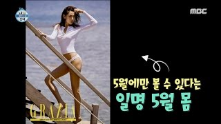 [I Live Alone] 나 혼자 산다 - Han hyejin, Clarify misunderstandings about the model! 20160729