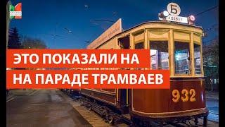 Концерт в метро/ парад трамваев 2019/Собянин про трамваи