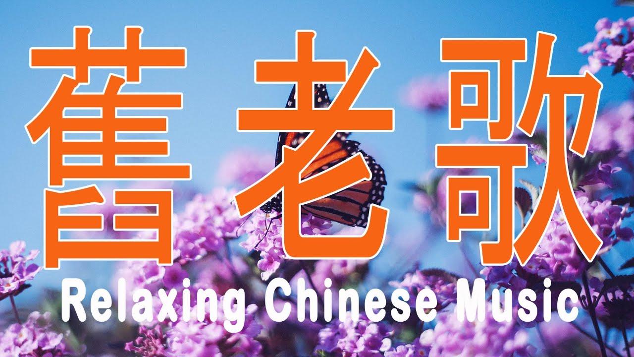 【精選懷舊老歌】每一首都好聽 值得分享👍心情 累了煩了就聽聽 醉人醉心!Relaxing Chinese Music