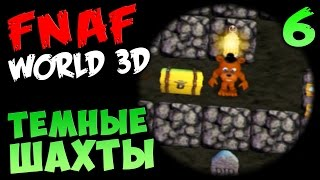 FNAF WORLD 3D ПРОХОЖДЕНИЕ #6 - ТЕМНЫЕ ШАХТЫ