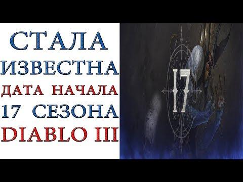 Diablo 3: Дата начала 17 сезона патча 2.6.5