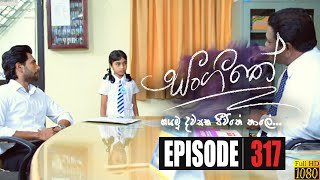 Sangeethe | Episode 317 07th July 2020 Thumbnail