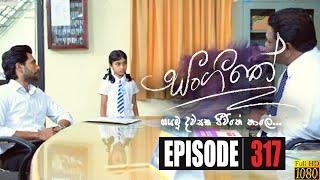 Sangeethe | Episode 317 07th July 2020 Thumbnail