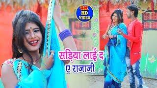 Kanchan Lal Bihari का हिट गाना VIDEO SONG सड़िया लाई द ए राजाजी New Bhojpuri Song 2019