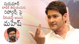 Mahesh Babu about Sukumar Controversy | Maharshi Move Interview | Pooja Hedge | Daily Culture