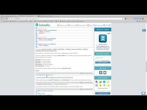 Практическое руководство по работе с кастомайзером WordPress