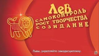 """""""Звёзды знают"""". Гороскоп на 4, 5 и 6 апреля (Бийское телевидение)"""