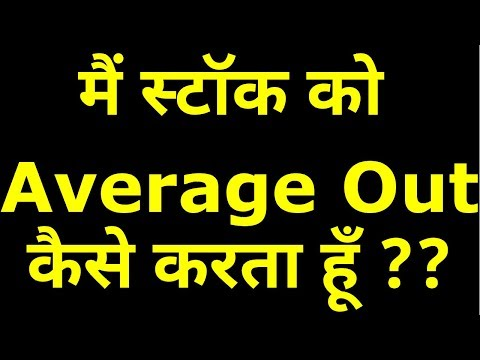 How to Average Out a Stock | HINDI