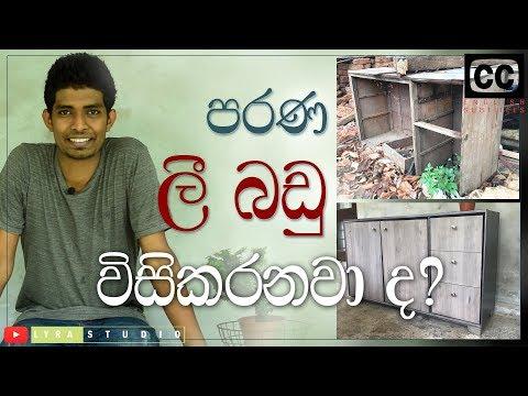 Old Cupboard Restoration | in Sinhala | Furniture Design | Srilanka