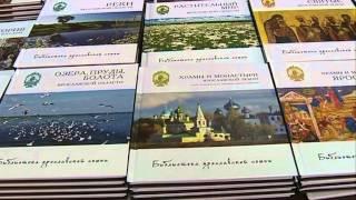 Книга из серии «Библиотека ярославской семьи» теперь есть и в личной библиотеке Владимира Путина