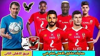 تشكيل جديد للاهلى امام انبى   اول مباراة لصفقات الاهلى الجديدة   غياب رمضان و 5 لاعبين اساسيين