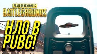 ЧТО БУДЕТ ЕСЛИ НАЙТИ НЛО В PUBG? - Battlegrounds