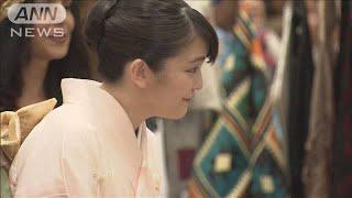 眞子さま和服姿で チャリティーバザーを訪問(19/09/30)