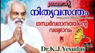 Hits Of K.J.Yesudas # Old Malayalam Film Songs # Non Stop Malayalam Melody Songs | Yesudas