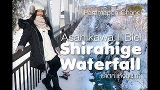 Hokkaido Asahikawa At Shirahige Waterfall