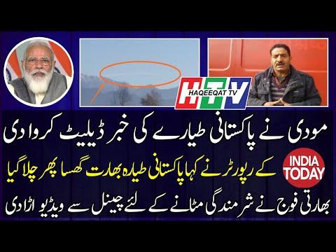 PM Modi Put Pressure on Media Channel to Remove Pakistani Aircraft News