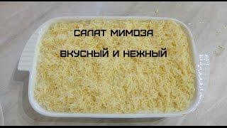Салат Мимоза/Нежный и вкусный рецепт