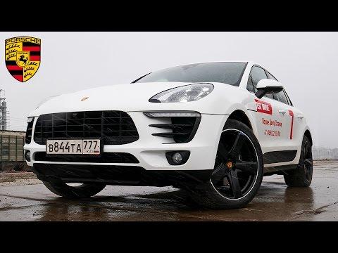 Тест драйв Porsche Macan 2.0 турбо. ОН ВАМ НЕ АУДИ