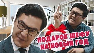 видео Что подарить начальнице на Новый год 2018