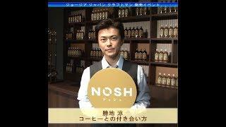 勝地涼さんが事務所の後輩、広瀬アリスさんとコーヒー飲料『ジョージア ...