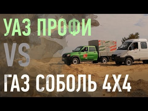 УАЗ Профи 4х4 VS ГАЗ Соболь Фермер 4х4
