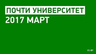 «Почти Университет» — 2018 март