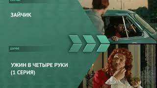 """Выход с профилактики канала """"Родное Кино"""" (Россия, 17.01.2018)"""