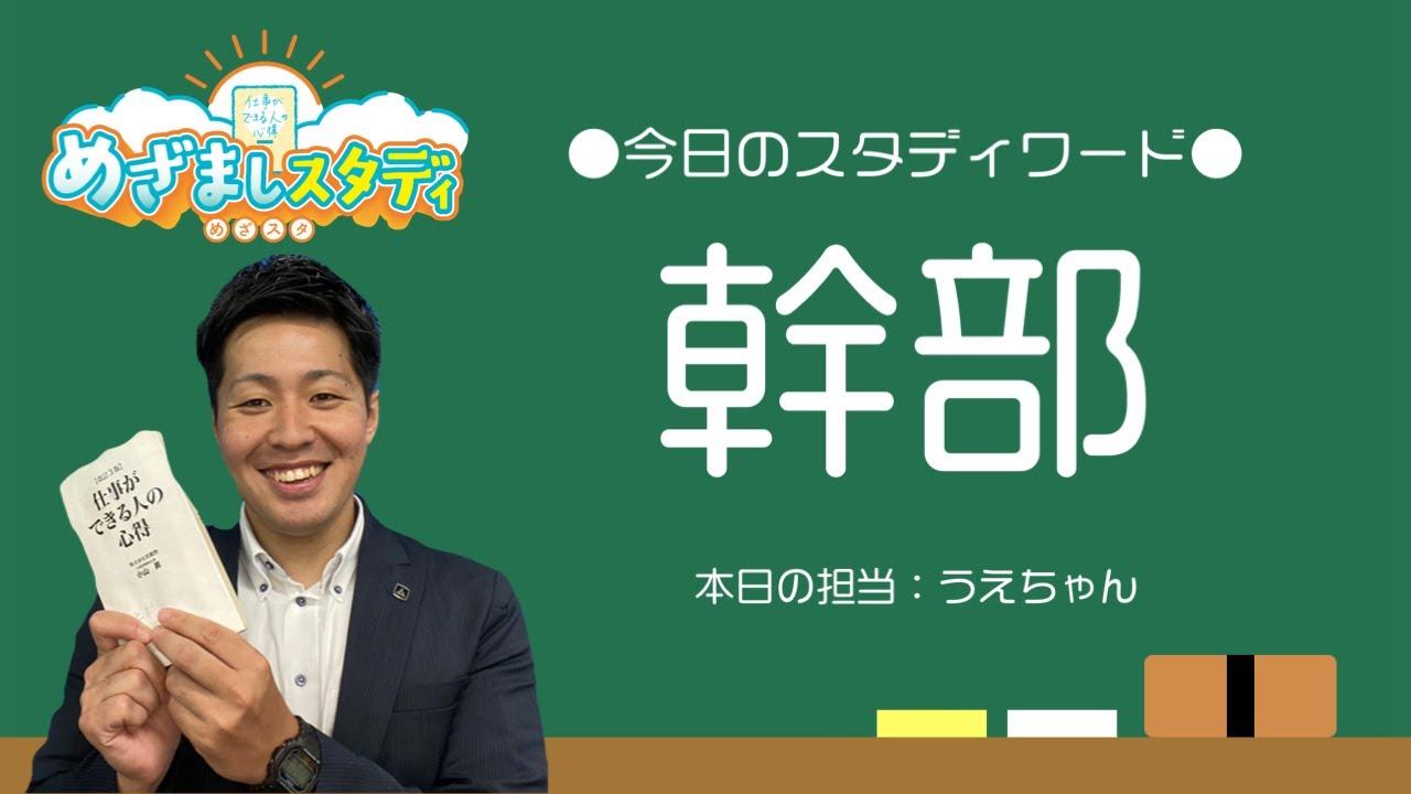 2021/2/212【めざましスタディ】「幹部」(小山昇の書籍「仕事ができる人の心得」より
