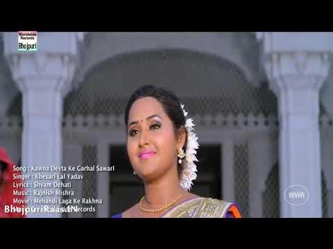 Badu anmol aisan khajana kheshari lal yadav new