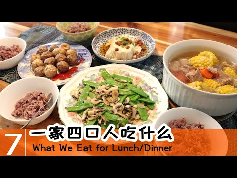 Sweet corn carrot pork ribs soup排骨玉米胡萝卜汤/烤小土豆|What We Eat for Dinner/Lunch (EZ COOKING)一家四口人吃什么#7