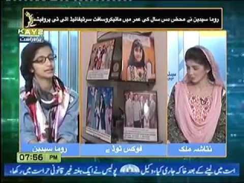 Rooma Syedain,World Yongest Certified Ethical Hacker, 13 Year old, Kay2 News