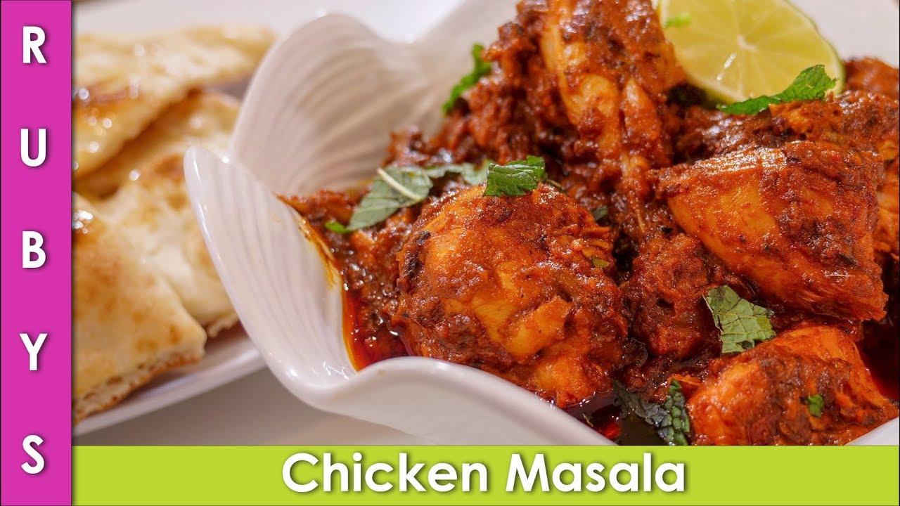 Chicken Masala Bhuna Salan Ki Recipe In Urdu Hindi Rkk Youtube