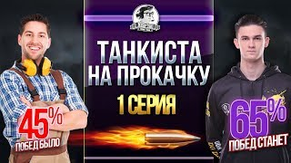 [1 эпизод] ТАНКИСТА НА ПРОКАЧКУ - ПОДНИМАЕМ СТАТУ С 45% ПОБЕД!