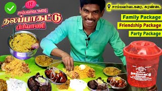 ச ம பவர வடகர தலப ப கட ட ப ர ய ண Hotel Review Food Review tamil Tamil food world tamil