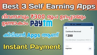 Read News Watch Videos Daily free paytm cash | Instant Payment | Money making apps malayalam