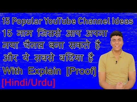 Top 15 YouTube Channel Ideas, Starting A YouTube Channel, अब आप अपना चैनल बनाइए |