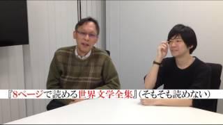 コミックビーム編集部より、奥村編集総長と新米・寺田が、少しでも皆様...