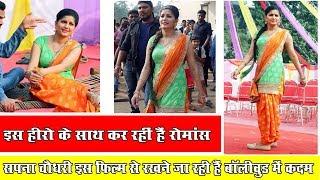 Sapna Chaudhary Debut film-Nanu ki Janu-इस फिल्म से रखेंगी बॉलीवुड में कदम