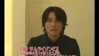 Tak Sakaguchi, Yoroi: Samurai Zombie Comment (Subtitled)