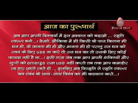 Aaj Ka Purusharth 12-11-2018 | Peace of Mind TV