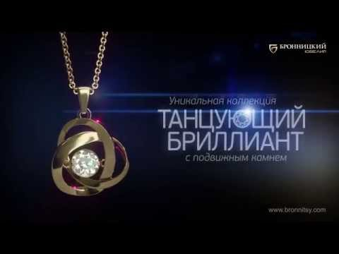 HD - Бронницкий ювелир - коллекция танцующий бриллиант