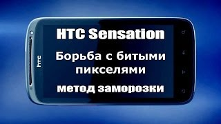 Борьба с битыми пикселями (Метод заморозки :D) [Punk Provision TV](, 2013-09-12T09:27:56.000Z)