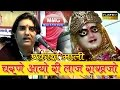 Download चरणे आयो री लाज राखजो || Charne Ayo Ri Laaj Rakho || Prakash Mali || Brahmani Mata Jalore Live MP3 song and Music Video