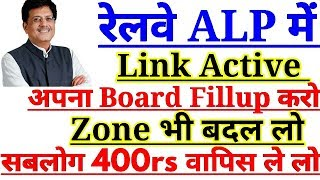 Rrb ALP Official Link Activated,Board filling step by step,400rs Refund & Bank Modification