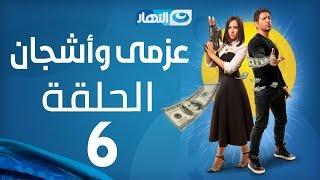 شاهد.. الحلقة السادسة من مسلسل «عزمي وأشجان» لحسن الرداد