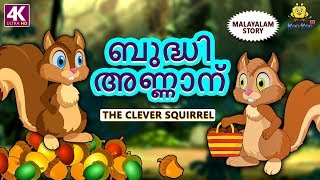 Malayalam Story for Children - ബുദ്ധി അണ്ണാന്‍ | Clever Squirrel | Malayalam Fairy Tales |Koo Koo TV