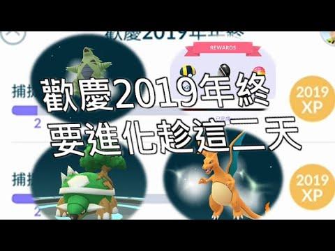 歡慶2019年終特殊調查(時間限定),沒淨化(淨化)可以學到社群日招式? - 台灣寶可夢GO(TAIWAN POKEMON GO)