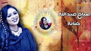 جديد صباح عبد الله حنانه اغاني سودانية 2021